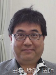 内科:田村哲郎医師