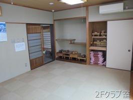 2Fクラブ室