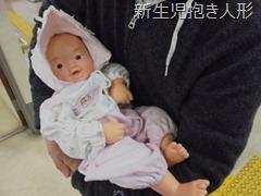 新生児抱き人形